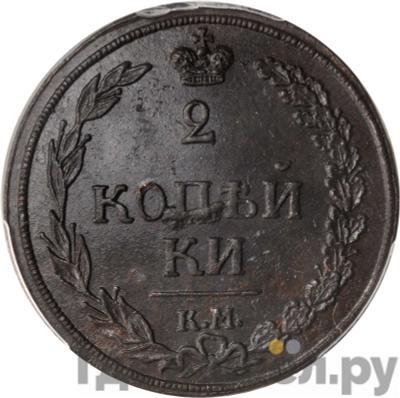 Реверс 2 копейки 1810 года КМ