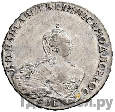 Аверс 1 рубль 1756 года СПБ IM Портрет работы Скотта