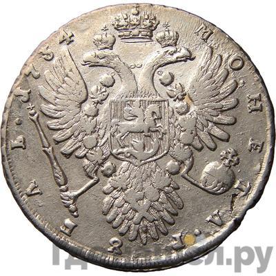 Реверс 1 рубль 1734 года В Цыганка