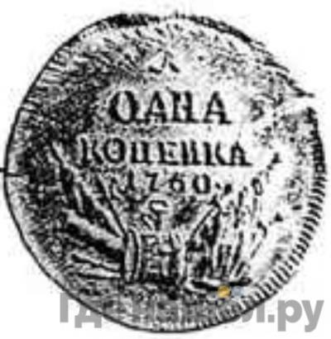 Аверс 1 копейка 1760 года  Пробная