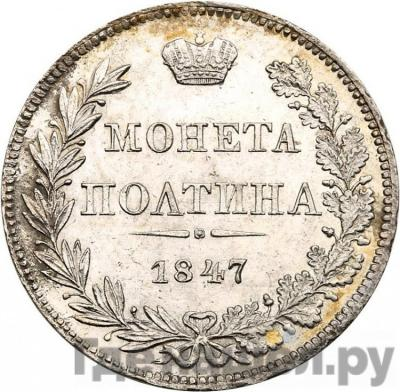 Аверс Полтина 1847 года МW