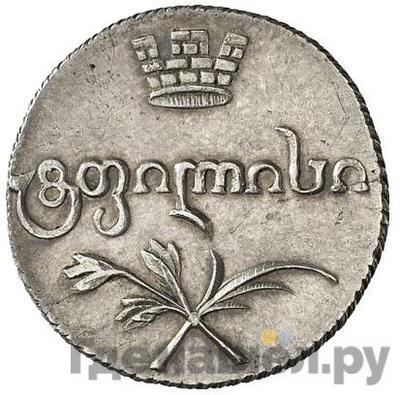 Аверс Абаз 1821 года АТ Для Грузии