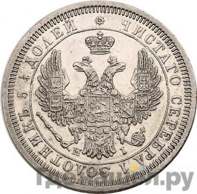 Реверс 25 копеек 1852 года СПБ НI