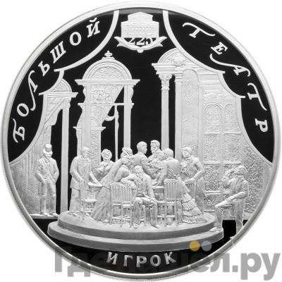 Аверс 100 рублей 2001 года СПМД