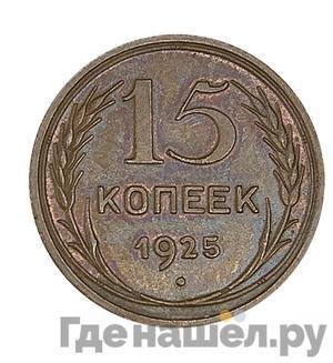 Аверс 15 копеек 1925 года  Пробные     медь