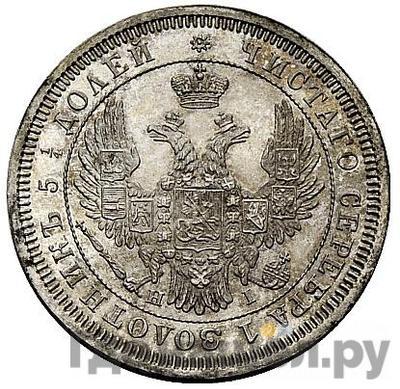 Реверс 25 копеек 1854 года СПБ НI