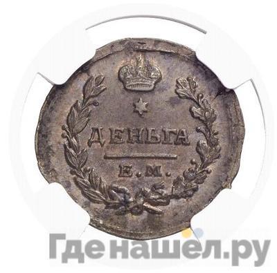 Деньга 1819 года ЕМ НМ