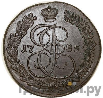 Аверс 5 копеек 1785 года КМ