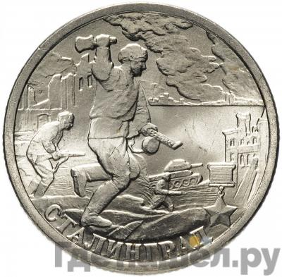 Аверс 2 рубля 2000 года СПМД . Реверс: Сталинград