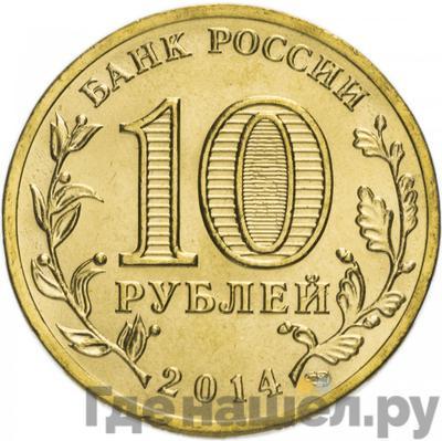 Реверс 10 рублей 2014 года СПМД Города воинской славы Тверь