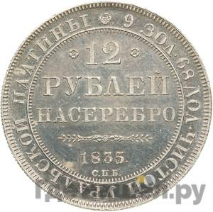 Аверс 12 рублей 1835 года СПБ