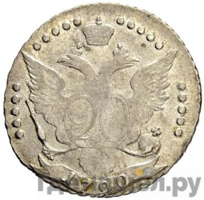 Реверс 20 копеек 1790 года СПБ