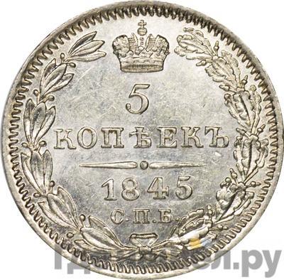 Аверс 5 копеек 1845 года СПБ КБ