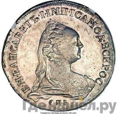 Аверс 1 рубль 1757 года СПБ ЯI Портрет работы Дасье
