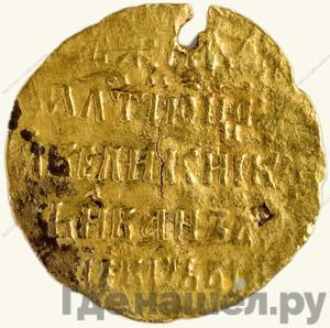 Реверс Жалованный золотой 1533 года  - 1584 Иван IV Грозный Легенда    1/2 угорского