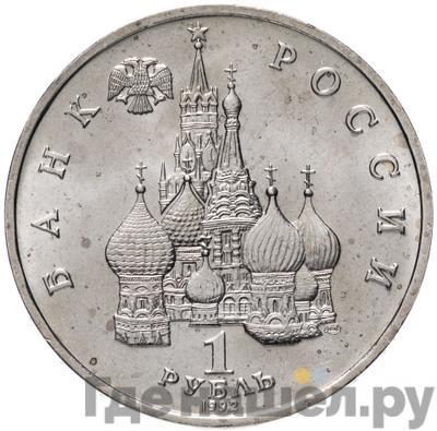 Реверс 1 рубль 1992 года ЛМД 190 лет со дня рождения П.С. Нахимова