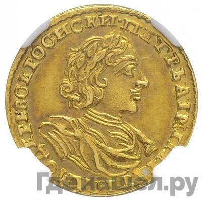 Аверс 2 рубля 1723 года  В латах