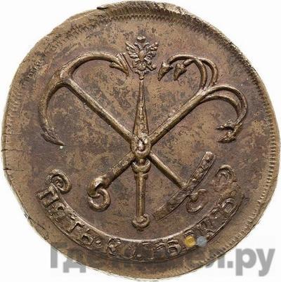 Реверс 5 копеек 1757 года  Пробные