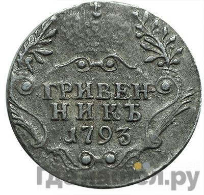 Реверс Гривенник 1793 года СПБ