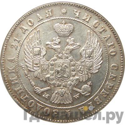 Реверс 1 рубль 1847 года МW