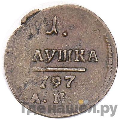 Аверс Полушка 1797 года АМ
