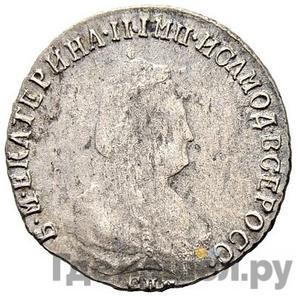 Аверс 20 копеек 1793 года СПБ
