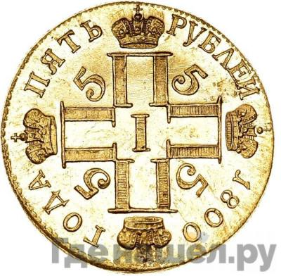 Аверс 5 рублей 1800 года СМ АИ