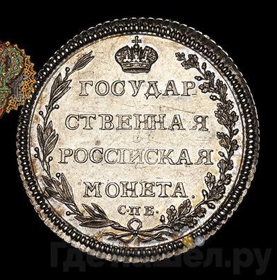 Реверс Полуполтинник 1804 года СПБ ФГ