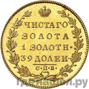 Реверс 5 рублей 1826 года СПБ ПД