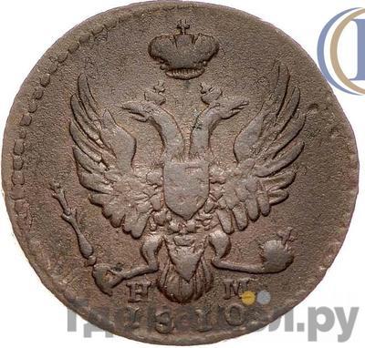 Аверс Деньга 1810 года ЕМ НМ
