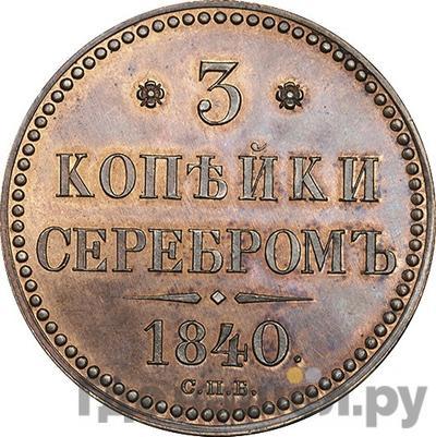Аверс 3 копейки 1840 года СПБ Пробные