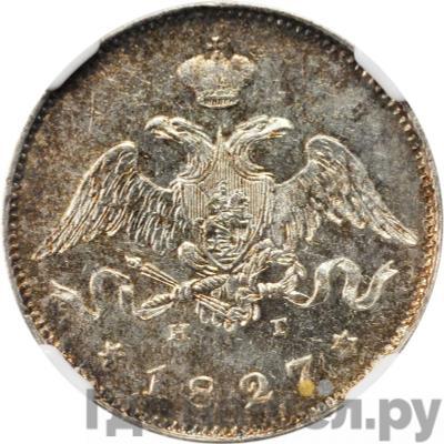 Реверс 25 копеек 1827 года СПБ НГ