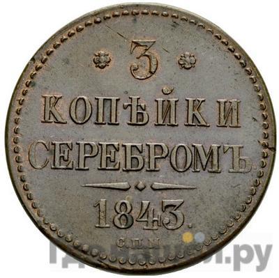 Аверс 3 копейки 1843 года СПМ