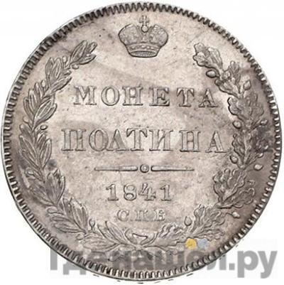 Аверс Полтина 1841 года СПБ НГ