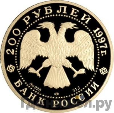 Реверс 200 рублей 1997 года ЛМД Сохраним наш мир полярный медведь