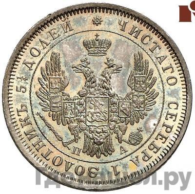Реверс 25 копеек 1851 года СПБ ПА