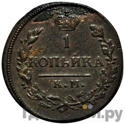 Реверс 1 копейка 1821 года КМ АМ