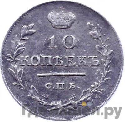 10 копеек 1819 года СПБ ПС   Корона широкая