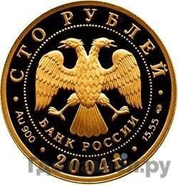 Реверс 100 рублей 2004 года СПМД 2-я Камчатская экспедиция
