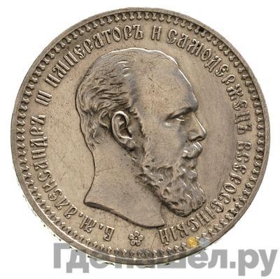 1 рубль 1892 года АГ  Малая голова, борода длиннее