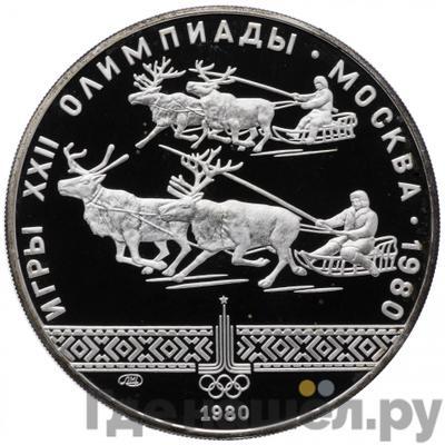 Аверс 10 рублей 1980 года ЛМД Гонки на оленьих упряжках