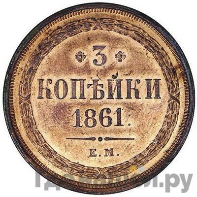 3 копейки 1861 года ЕМ