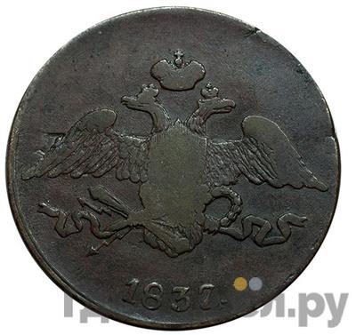 Реверс 5 копеек 1837 года СМ