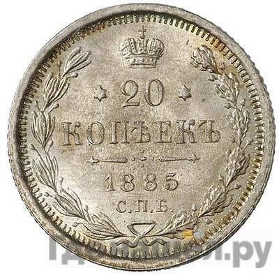 Аверс 20 копеек 1885 года СПБ АГ