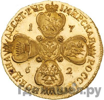 Реверс 10 рублей 1762 года СПБ Петра 3