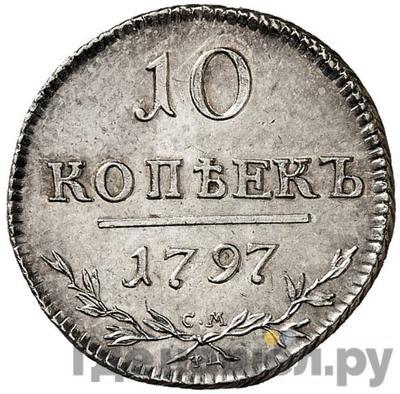 Аверс 10 копеек 1797 года СМ ФЦ Утяжеленные