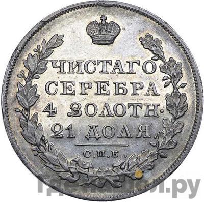 Реверс 1 рубль 1825 года СПБ НГ