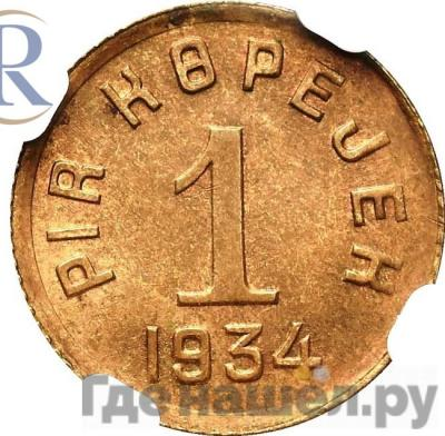 Аверс 1 копейка 1934 года  Тува