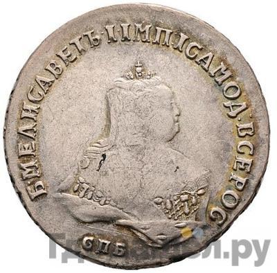 Аверс Полтина 1750 года СПБ