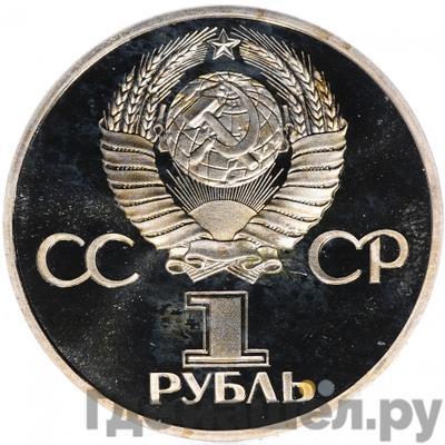 Реверс 1 рубль 1982 года    60 лет образования СССР Новодел 1988